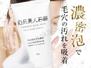 019073_sirahai-bijin-soap